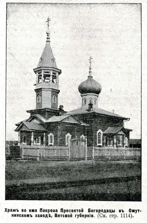 Церковь Покрова Пресвятой Богородицы, Омутнинск