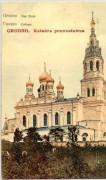 Собор Софии, Премудрости Божией - Гродно - Гродненский район - Беларусь, Гродненская область