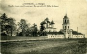 Михайло-Архангельский монастырь - Архангельск - Архангельск, город - Архангельская область