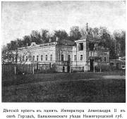 Церковь Иоанна Златоуста при детском приюте памяти Императора Александра II - Городец - Городецкий район - Нижегородская область