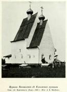 Церковь Богоявления Господня (старая) - Елгомская Пустынь, урочище - Няндомский район - Архангельская область