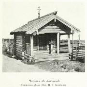 Неизвестная часовня - Спасский Погост - Тарногский район - Вологодская область