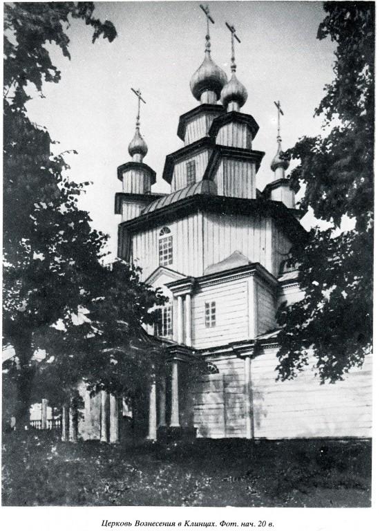 Церковь Вознесения Господня, Клинцы