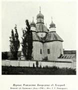 Церковь Рождества Пресвятой Богородицы (старая) - Ходоров - Мироновский район - Украина, Киевская область