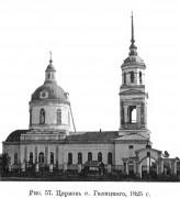 Церковь Троицы Живоначальной - Галицкое - Санчурский район - Кировская область