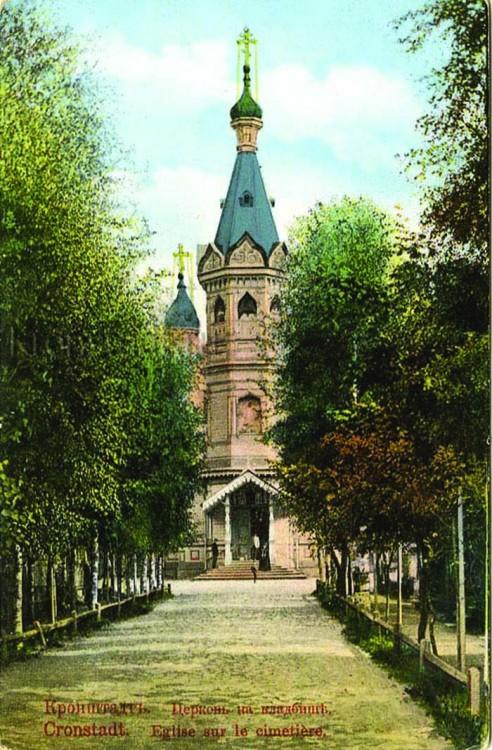 Церковь Троицы Живоначальной (новая) на военно-морском кладбище, Санкт-Петербург