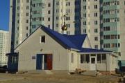 Церковь Воздвижения Креста Господня в Родниках (временная) - Курск - Курск, город - Курская область