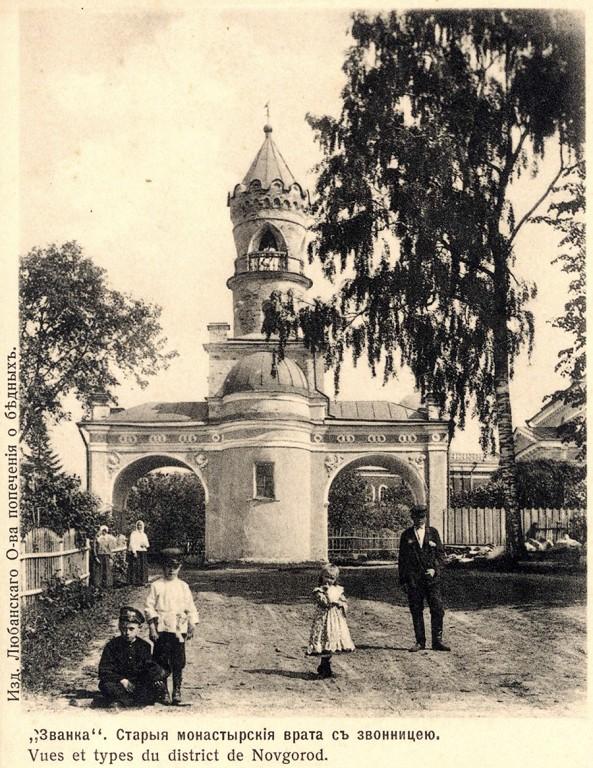 Званский Знаменский женский монастырь, Званка, урочище