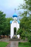Неизвестная часовня - Фролово - Фроловский район и г. Фролово - Волгоградская область