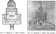 Церковь Николая Чудотворца - Уемский (Уйма) - Приморский район - Архангельская область