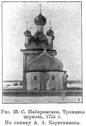 Церковь Троицы Живоначальной - Пабережский погост (Фалёво) - Плесецкий район - Архангельская область