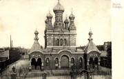 Церковь Алексия, митрополита Московского - Лодзь - Лодзинское воеводство - Польша