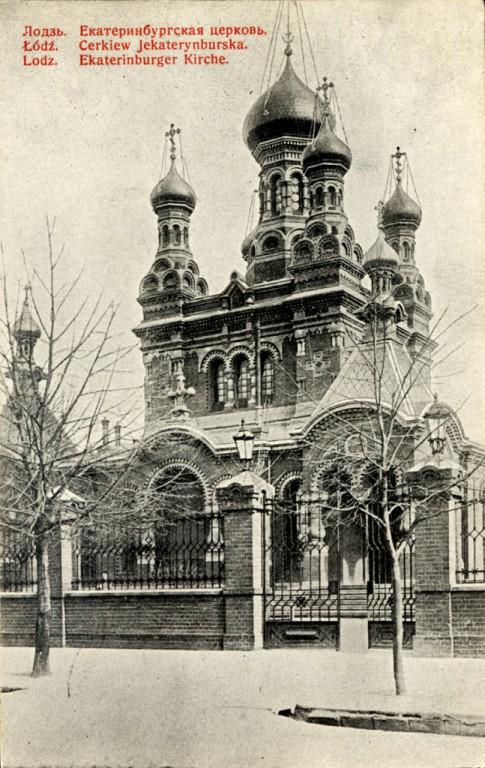 Церковь Алексия, митрополита Московского, Лодзь