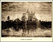 Рдейский монастырь - Рдейская пустынь - Холмский район - Новгородская область