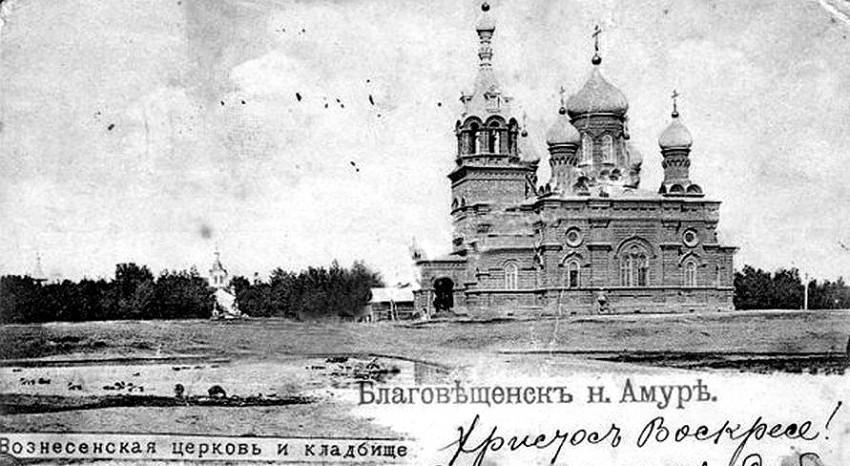 Церковь Вознесения Господня, Благовещенск