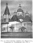 Церковь Николая Чудотворца - Курманы - Недригайловский район - Украина, Сумская область