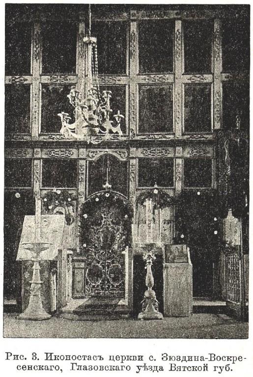 Церковь Воскресения Христова в Зюздине-Воскресенском (старая), Бисерово