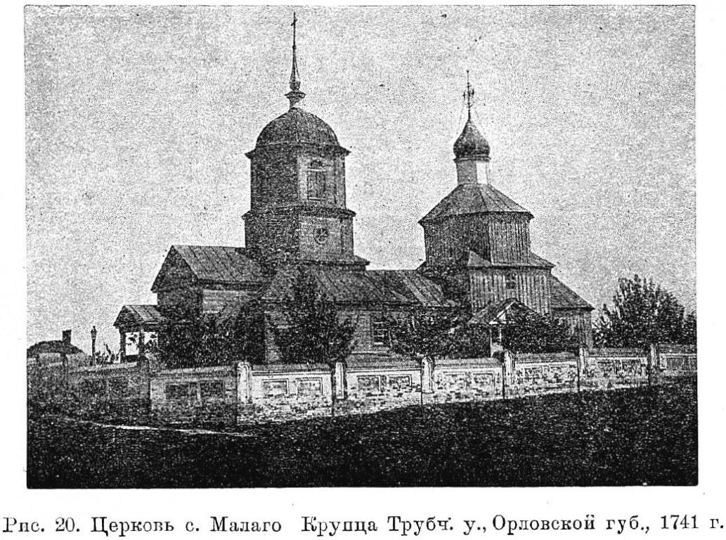 Церковь Михаила Архангела, Малый Крупец