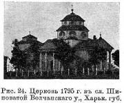 Церковь Варвары великомученицы - Шиповатое - Купянский район - Украина, Харьковская область
