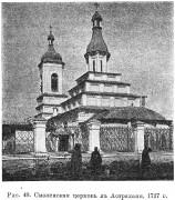 Церковь Смоленской иконы Божией Матери - Астрахань - Астрахань, город - Астраханская область