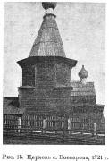 Церковь Михаила Архангела - Погост (Воезеро) - Няндомский район - Архангельская область