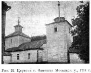 Церковь Афанасия Великого - Замошье, урочище - Барятинский район - Калужская область