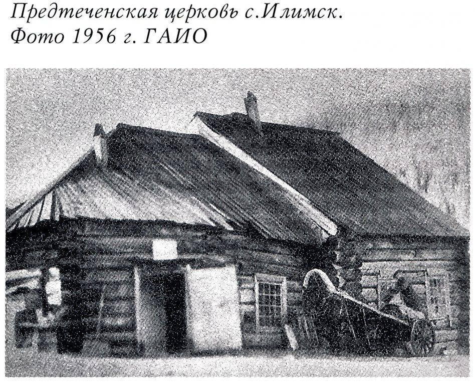 Церковь Иоанна Предтечи, Илимск (акватория Усть-Илимского водохранилища)