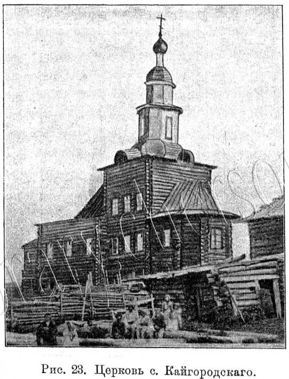 Церковь Воскресения Христова, Кай (Кайгородское)