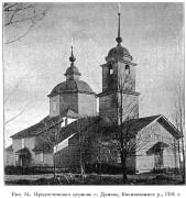 Церковь Усекновения главы Иоанна Предтечи (старая) - Данево - Касимовский район и г. Касимов - Рязанская область