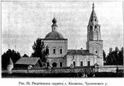 Церковь Георгия Победоносца - Введение-Каликино, урочище - Парфеньевский район - Костромская область