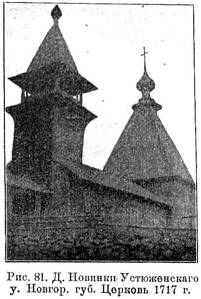 Церковь Николая Чудотворца, Новинки