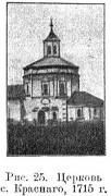 Церковь Тихвинской иконы Божией Матери - Красное - Вятка (Киров), город - Кировская область