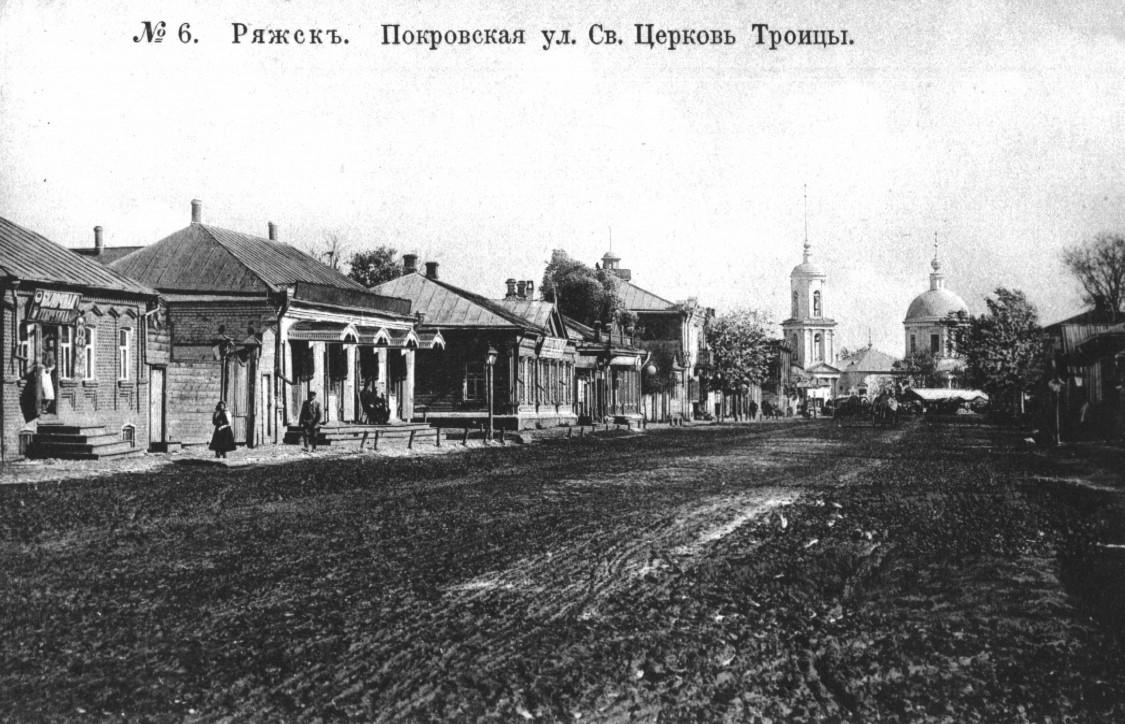 Церковь Троицы Живоначальной (старая), Ряжск