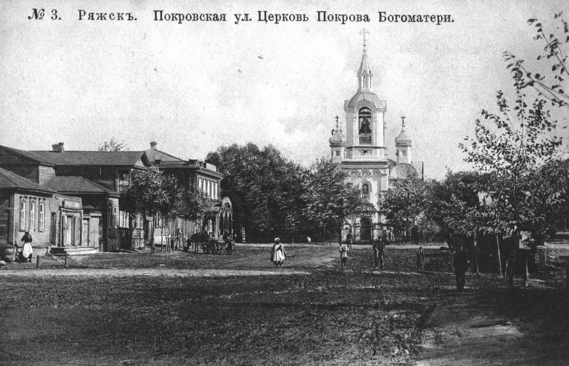 Церковь Покрова Пресвятой Богородицы, Ряжск