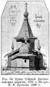 Церковь Богоявления Господня - Сия (Погост) - Холмогорский район - Архангельская область