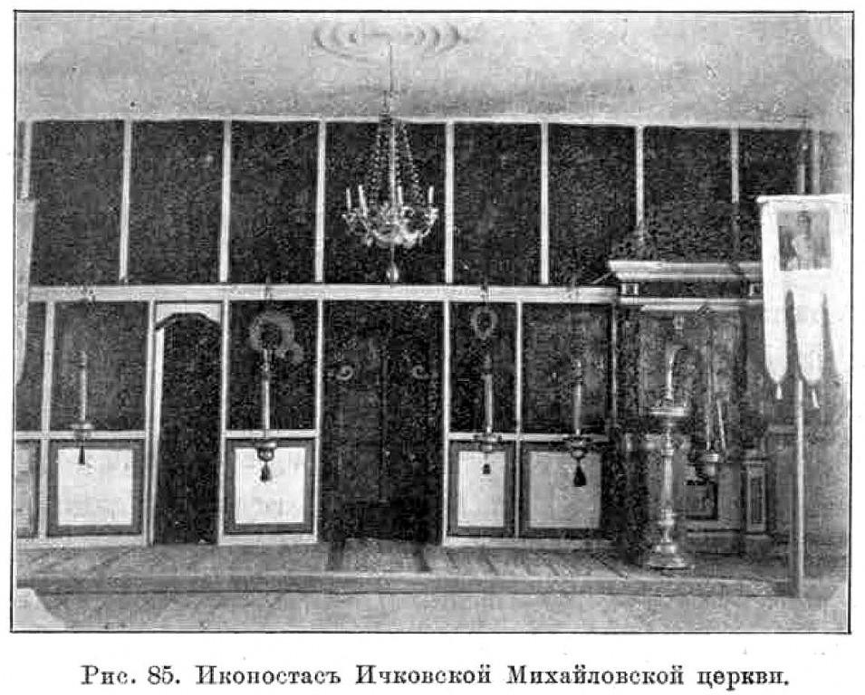 Церковь Михаила Архангела, Ичково (Ичковская)