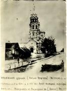 Церковь Богоявления Господня - Ульяновск - Ульяновск, город - Ульяновская область