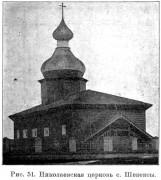 Церковь Сретения Господня - Савинское (Шелекса) - Плесецкий район - Архангельская область