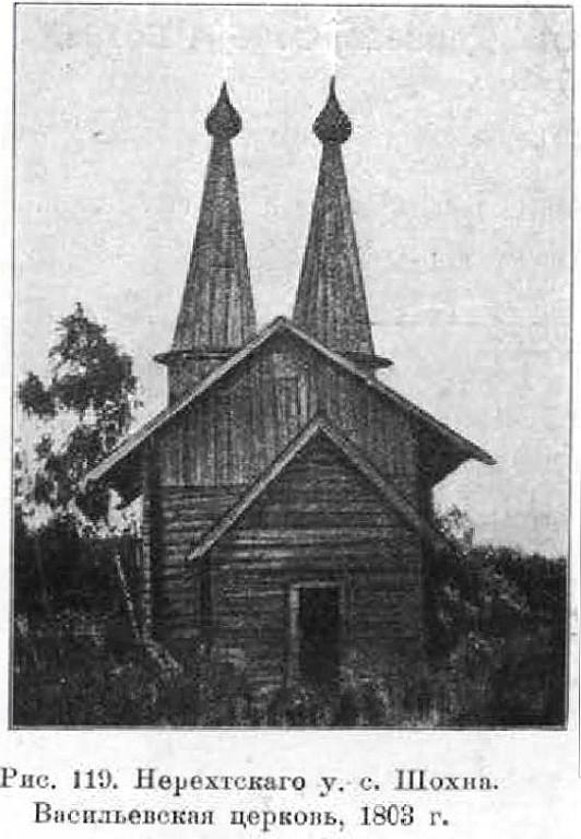 Церковь Василия Великого (деревянная), Шохна, урочище