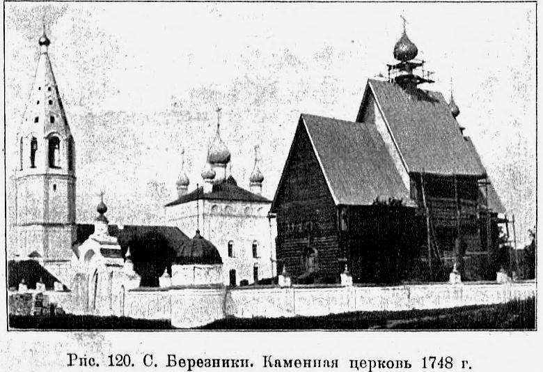 Церковь Собора Пресвятой Богородицы (деревянная), Березники