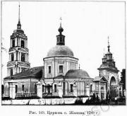 Церковь Воскресения Христова - Жилино - Солигаличский район - Костромская область