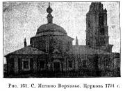 Церковь Георгия Победоносца в Митине-Верховье - Георгий - Чухломский район - Костромская область