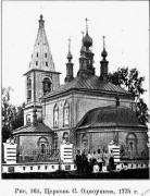 Церковь Трех Святителей Московских - Одноушево - Солигаличский район - Костромская область