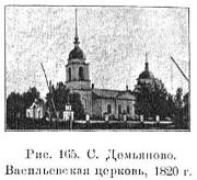 Церковь Спаса Преображения - Демьяново - Грязовецкий район - Вологодская область