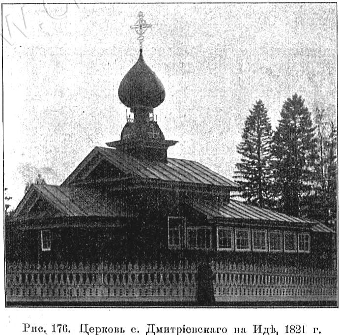 Церковь Казанской иконы Божией Матери, Овсянниково (Идское городище), урочище