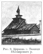 Церковь Димитрия Солунского - Осека (Танищи) - Кадуйский район - Вологодская область
