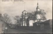Церковь Вознесения Господня - Шостка - Шосткинский район - Украина, Сумская область