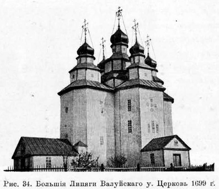Церковь Николая Чудотворца, Большие Липяги
