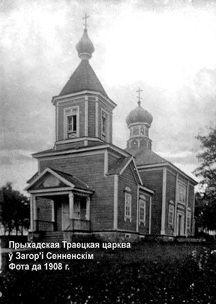 Церковь Троицы Живоначальной, Загорье-Сенненское