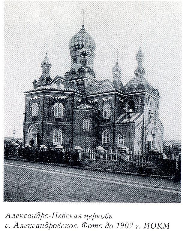 Церковь Александра Невского (тюремная), Александровское